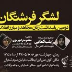 برگزاری دومین پاسداشت زنان مجاهد و مبارز انقلاب در استان مرکزی با عنوان لشگر فرشتگان