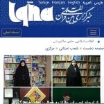 دانش آموزان انجمنی تیترِ یک خبرگزاری بین المللی ایکنا