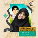 متن پیام دانش آموزان انجمن های اسلامی در پی در گذشت مادر شهید حسین فداکار