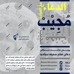 پویش دانش آموزی مجیب  توصیه مقام معظم رهبری به قرائت دعای هفتم صحیفه سجادیه