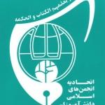 چهارمین جلسه اعضای قرارگاه ملی با حضور سرپرست  اتحادیه انجمن های اسلامی دانش آموزان برگزار شد.