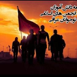 نامه به دانش آموزان عراقی