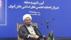 نماینده مقام معظم رهبری در آیین تکریم ومعارفه دبیرکل اتحادیه انجمن های اسلامی دانش آموزان