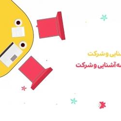 طرح انسجام در انجمن اسلامی دختران