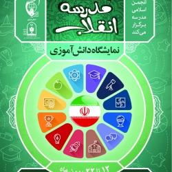 موشن گرافیک پسرانه پنجمین دوره جشنواره مدرسه انقلاب- 1395
