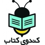 گُنج،  زنبور کتاب خوان