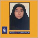 گفتگو با خانم فاطمه سادات سجادی رتبه ۴۶۱ کنکور انسانی