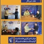 به مناسبت هفته خبرنگار از خبرگزاریهای فعال در حوزه دانش آموزی تقدیر شد