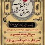 ویژه برنامه ایام عزاداری محرم الحرام ویژه خواهران