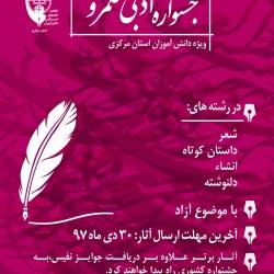 جشنوار ادبی قلمرو ویژه دانش آموزان استان مرکزی