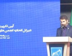 آیین تکریم ومعارفه دبیرکل اتحادیه انجمن های اسلامی دانش آموزان